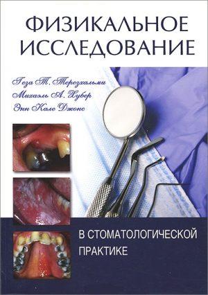 Физикальное исследование в стоматологической практике. Руководство