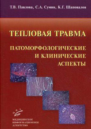 Тепловая травма. Патоморфологические и и клинические аспекты