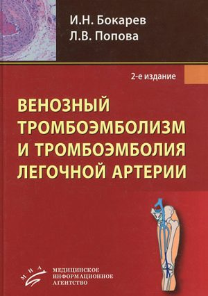 Венозный тромбоэмболизм и тромбоэмболия легочной артерии