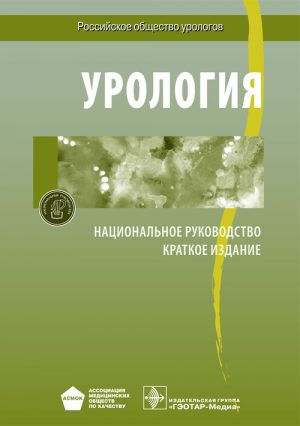 Урология. Национальное руководство