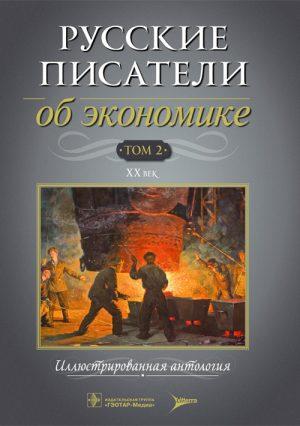 Русские писатели об экономике. Иллюстрированная антология в 2 томах. Том 2