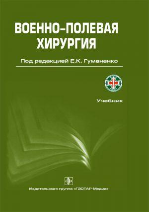Военно- полевая хирургия. Учебник