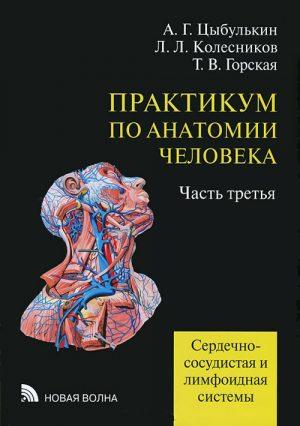 Практикум по анатомии человека. Учебное пособие в 4 томах. Том 3