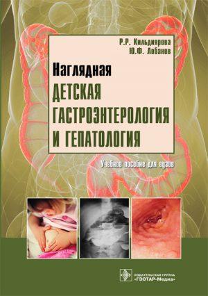 Наглядная детская гастроэнтерология и гепатология. Учебное пособие