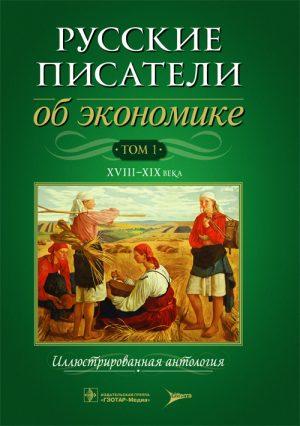 Русские писатели об экономике. Иллюстрированная антология в 2 томах. Том 1