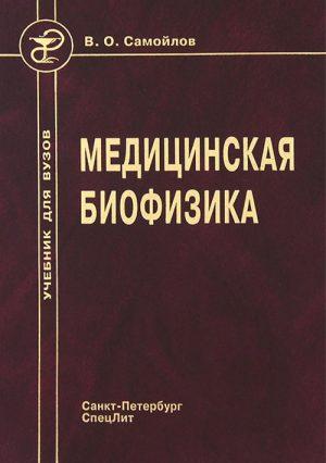 Медицинская биофизика. Учебник