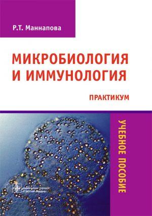 Микробиология и иммунология. Учебное пособие