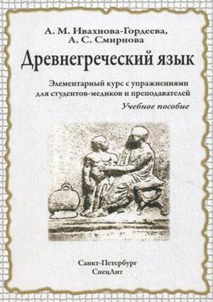 Древнегреческий язык (элементарный курс с упражнениями для студентов-медиков и преподавателей). Учебное пособие