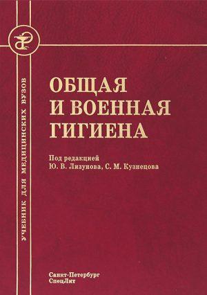 Общая и военная гигиена. Учебник
