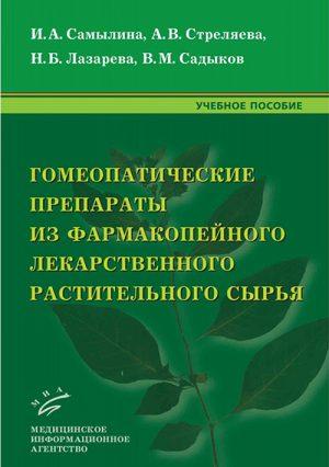 Гомеопатические препараты из фармакопейного лекарственного растительного сырья. Учебное пособие