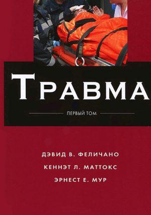 Травма. Руководство в 3-х томах. Том 1