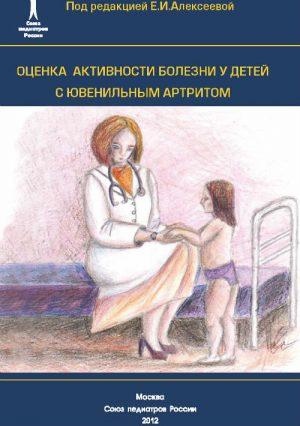 Оценка активности болезни у детей с ювенильным артритом. Монография
