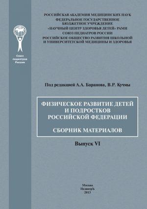 Физическое развитие детей и подростков РФ