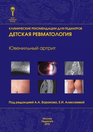 Детская ревматология. Ювенильный артрит