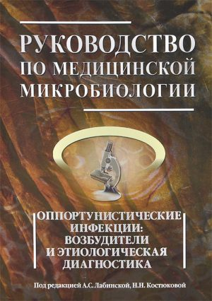 Руководство по медицинской микробиологии. Книга 3. Том 1. Оппортунистические инфекции. Возбудители и этилогическая диагностика. Руководство