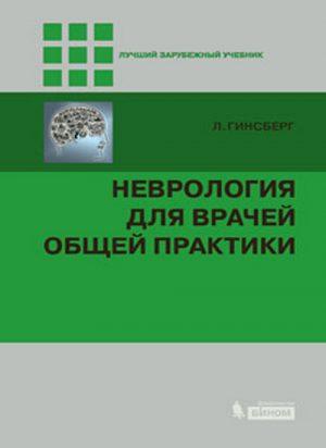 Неврология для врачей общей практики. Учебное пособие