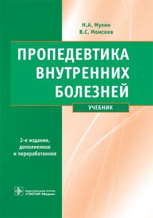 Пропедевтика внутренних болезней. Учебник
