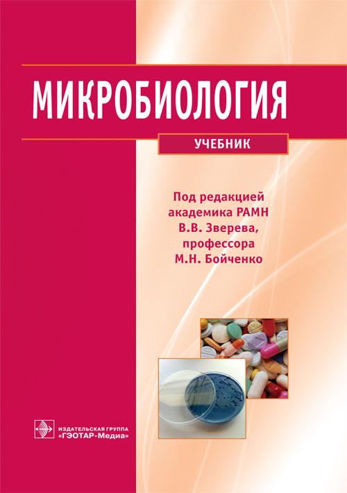 Microbiology-01-I.indd