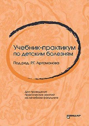 Учебник-практикум по детским болезням