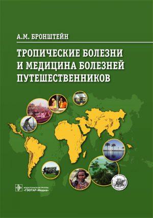 Тропические болезни и медицина болезней путешественников. Руководство