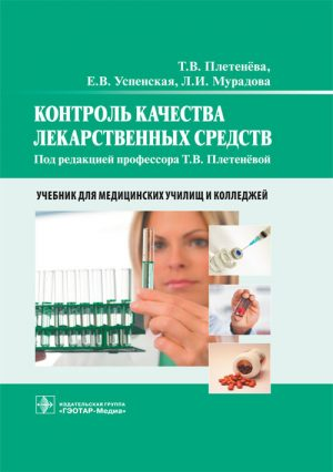 Контроль качества лекарственных средств. Учебник
