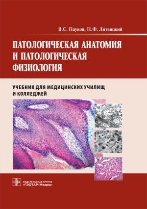 Патологическая анатомия и патологическая физиология. Учебник