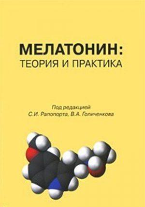Мелатонин: теория и практика. Монография