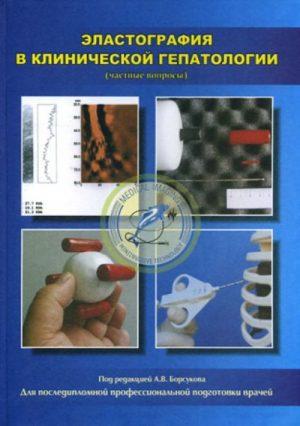 Эластография в клинической гепатологии. Монография