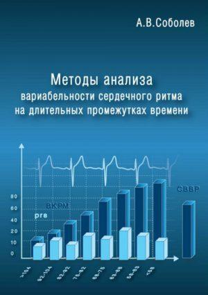 Методы анализа вариабельности сердечного ритма на длительных промежутках времени. Монография