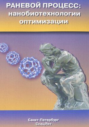 Раневой процесс: нанобиотехнологии оптимизации