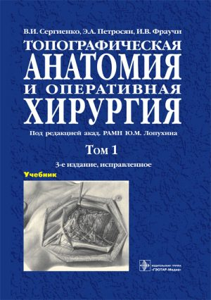 Топографическая анатомия и оперативная хирургия. Учебник в 2 томах. Том 1