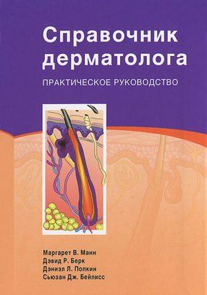 Справочник дерматолога. Руководство