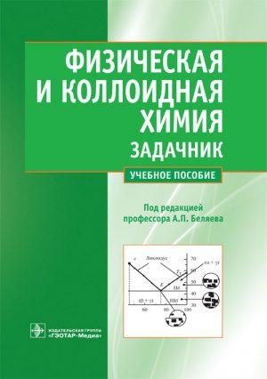 Физическая и коллоидная химия. Задачник. Учебное пособие