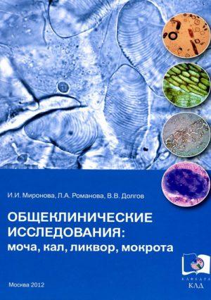 Общеклинические лабораторные исследования. Моча, кал, ликвор, мокрота. Учебно-практическое руководство