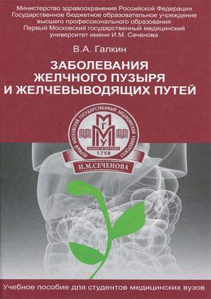 Заболевания желчного пузыря и желчевыводящих путей. Учебное пособие