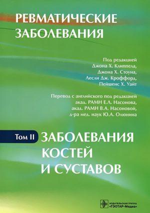 Ревматические заболевания. Руководство в 3 томах. Том 2