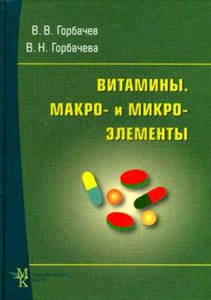 Витамины. Макро- и микроэлементы