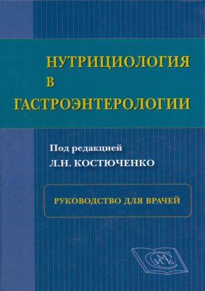 Нутрициология в гастроэнтерологии. Руководство