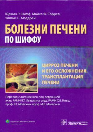 Цирроз печени и его осложнения. Трансплантация печени. Болезни печени по Шиффу