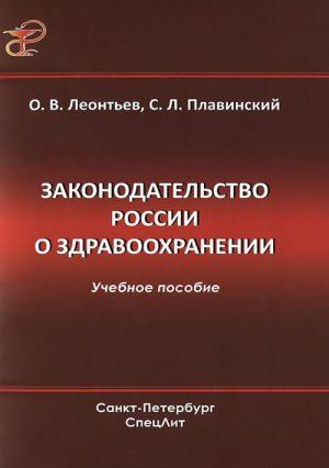 Законодательство России о здравоохранении. Учебное пособие