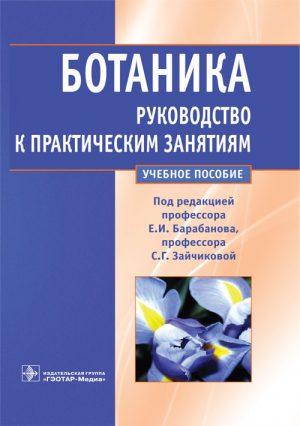 Ботаника. Руководство к практическим занятиям. Учебное пособие