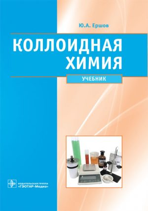 Коллоидная химия. Физическая химия дисперсных систем. Учебник