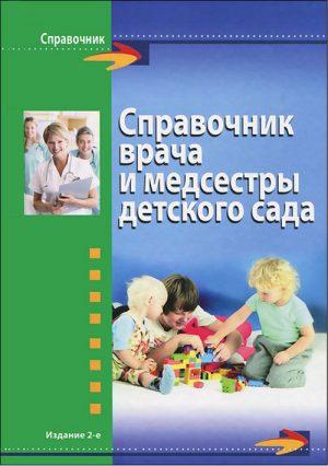 Справочник врача и медсестры детского сада
