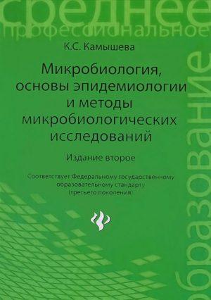 Микробиология, основы эпидемиологии и методы микробиологических исследований. Учебное пособие