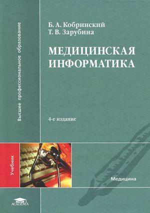 Медицинская информатика. Учебник для студентов ВУЗов