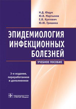 Эпидемиология инфекционных болезней