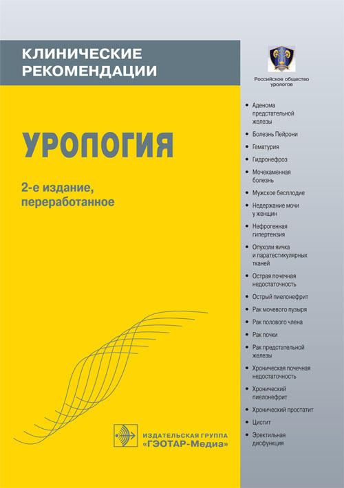 Cover_KR Urologiya_bez recl.indd