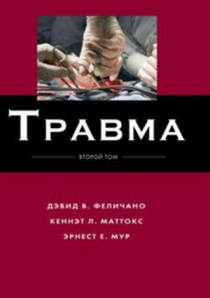 Травма. Руководство в 3-х томах. Том 2