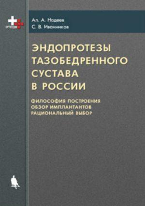 Эндопротезы тазобедренного сустава в России. Монография