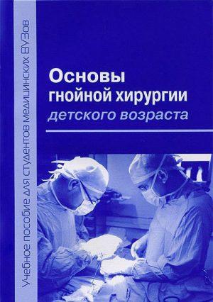 Основы гнойной хирургии детского возраста. Учебное пособие